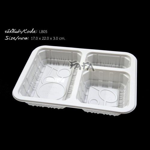 กล่องข้าว 3 ช่อง สีขาว LB05