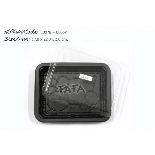กล่องข้าว 1 ช่อง สีดำ LB07B และ ฝาใส LB05PT