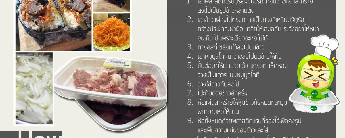 How To ข้าวห่อสาหร่าย บูลโกกิ