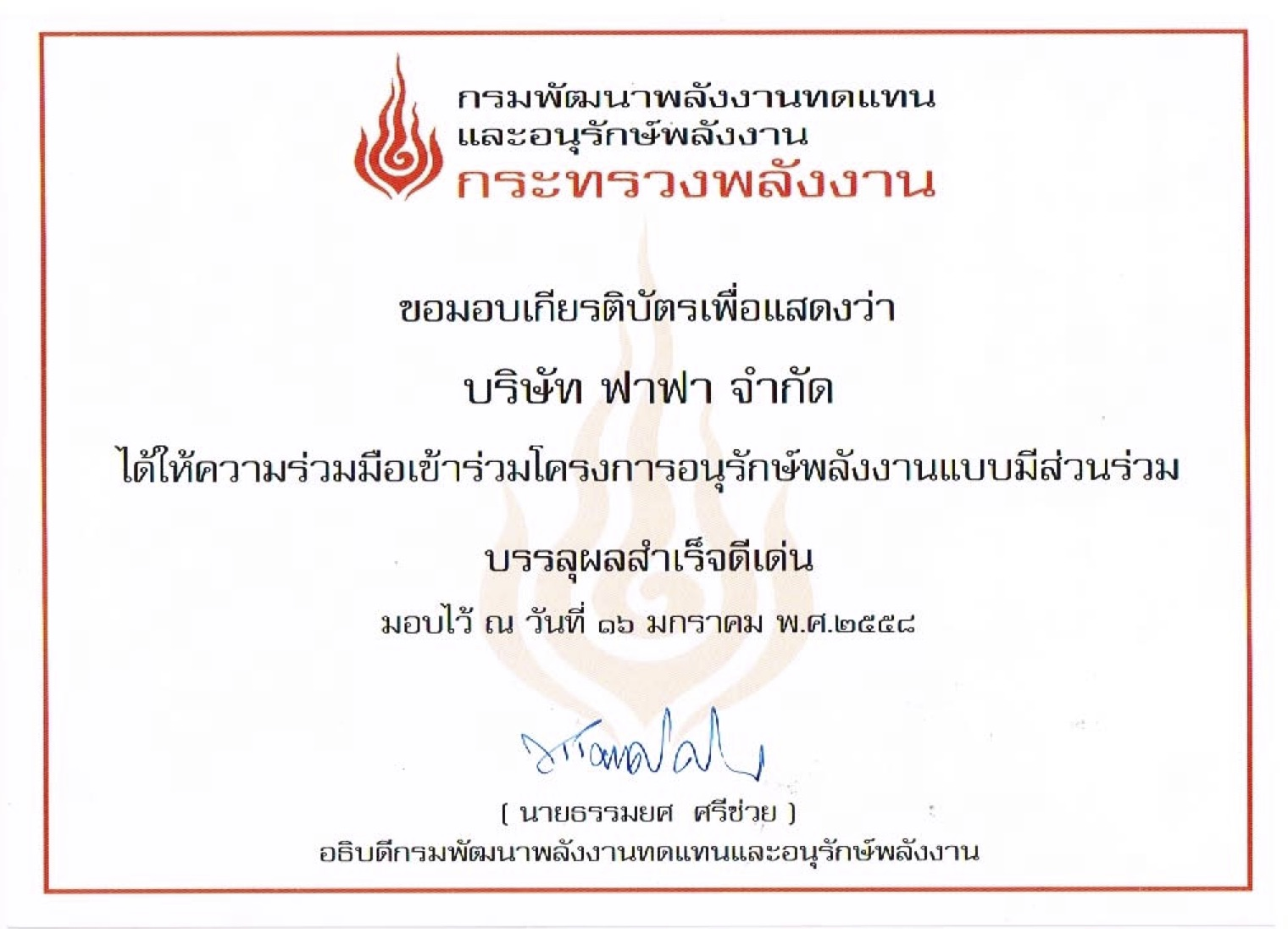 Ministry of Energy Certificate