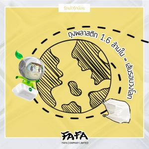 ถุงพลาสติก 1.6 ล้านใบ = เส้นรอบวงโลก