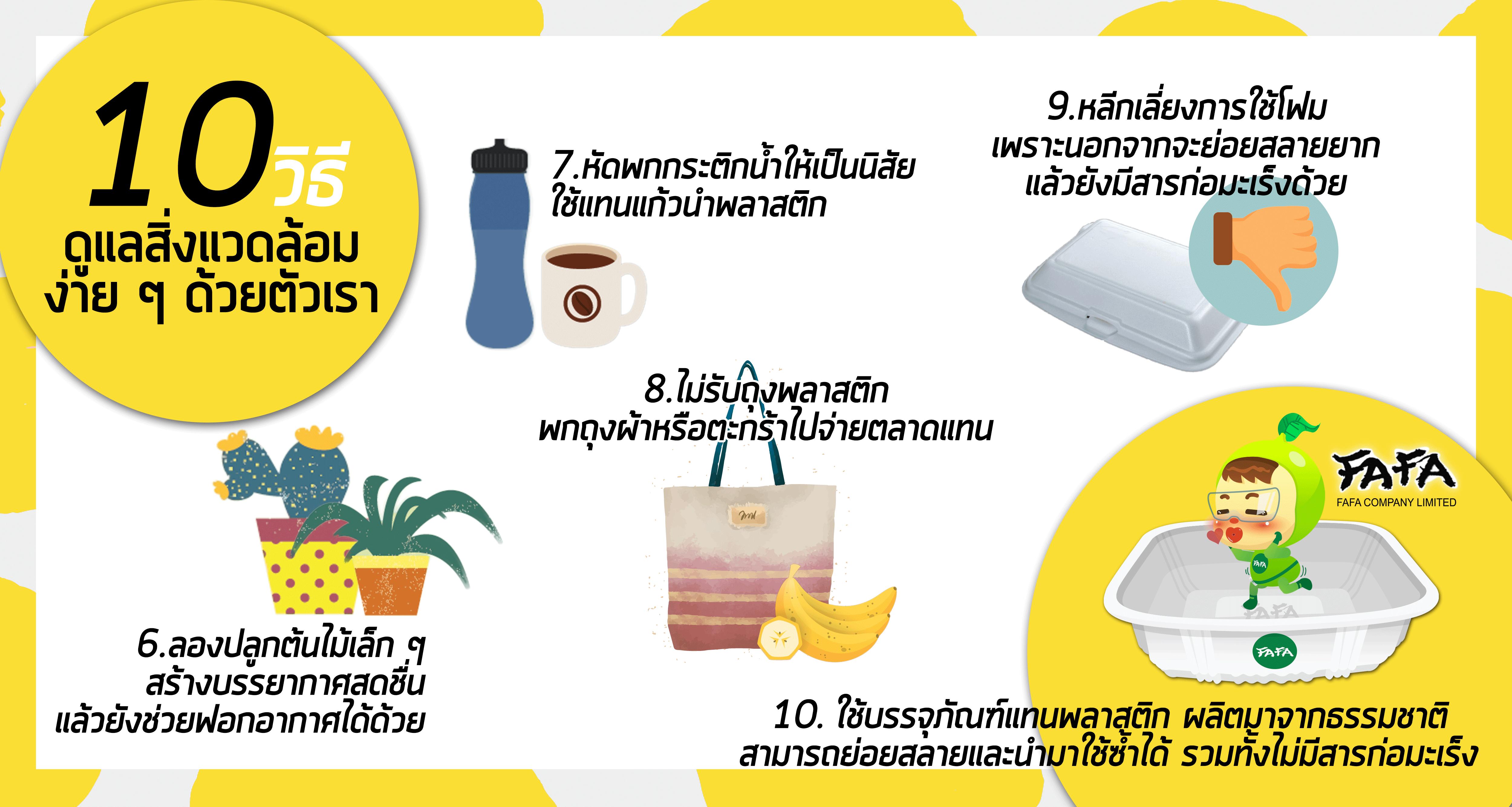 10 วิธีดูแลสิ่งแวดล้อมในชีวิตประจำวัน